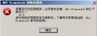 http://112.124.53.237/nat123CacheFolder/7777772E6E61746262732E636F6D/5a64d99089fa4e45a955178b3a31a573CD30CE38D034D032C920C73ACF38C530CE_18b723530d42021f597d83e5af877307/运行nat123出现安装.NET4.0提示.jpg