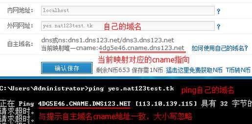 http://112.124.53.237/nat123CacheFolder/7777772E6E61746262732E636F6D/86e7852f809648c384594d08f70bee1dCD30CE38D034D032C920C73ACF35C534CB_18b723530d42021f597d83e5af877307/自主域名-cname是否正确指向.jpg