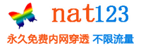免费端口映射工具_内网穿透软件_内网映射外网教程交流_nat123论坛客服
